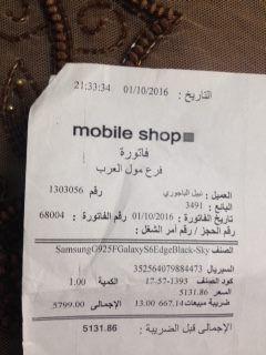 اشتريت موبيل ساسمونج S6 Edge في تاريخ 01 10 2016 من موبيل شوب بمول العرب وعندما وصلت الى البيت وجدت الشاشه بها نقرة صغيرة قل Mobile Shop Personalized Items 47