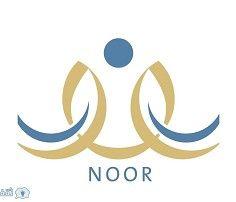 نتائج طلاب السعودية نظام نور 1438 عبر موقع نور المركزي برقم الهوية أو السجل المدني الان من خلال رابط مباشر نظام نور ل Letters Tech Company Logos Pinterest Logo