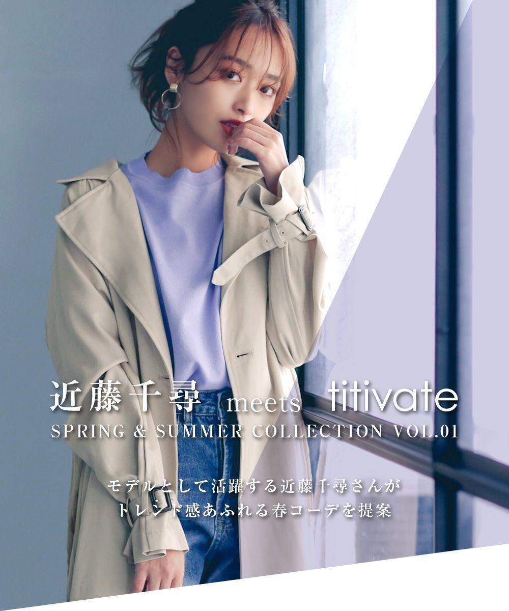 近藤千尋2019春夏コレクション デートコーデ カジュアルファッション ファッション