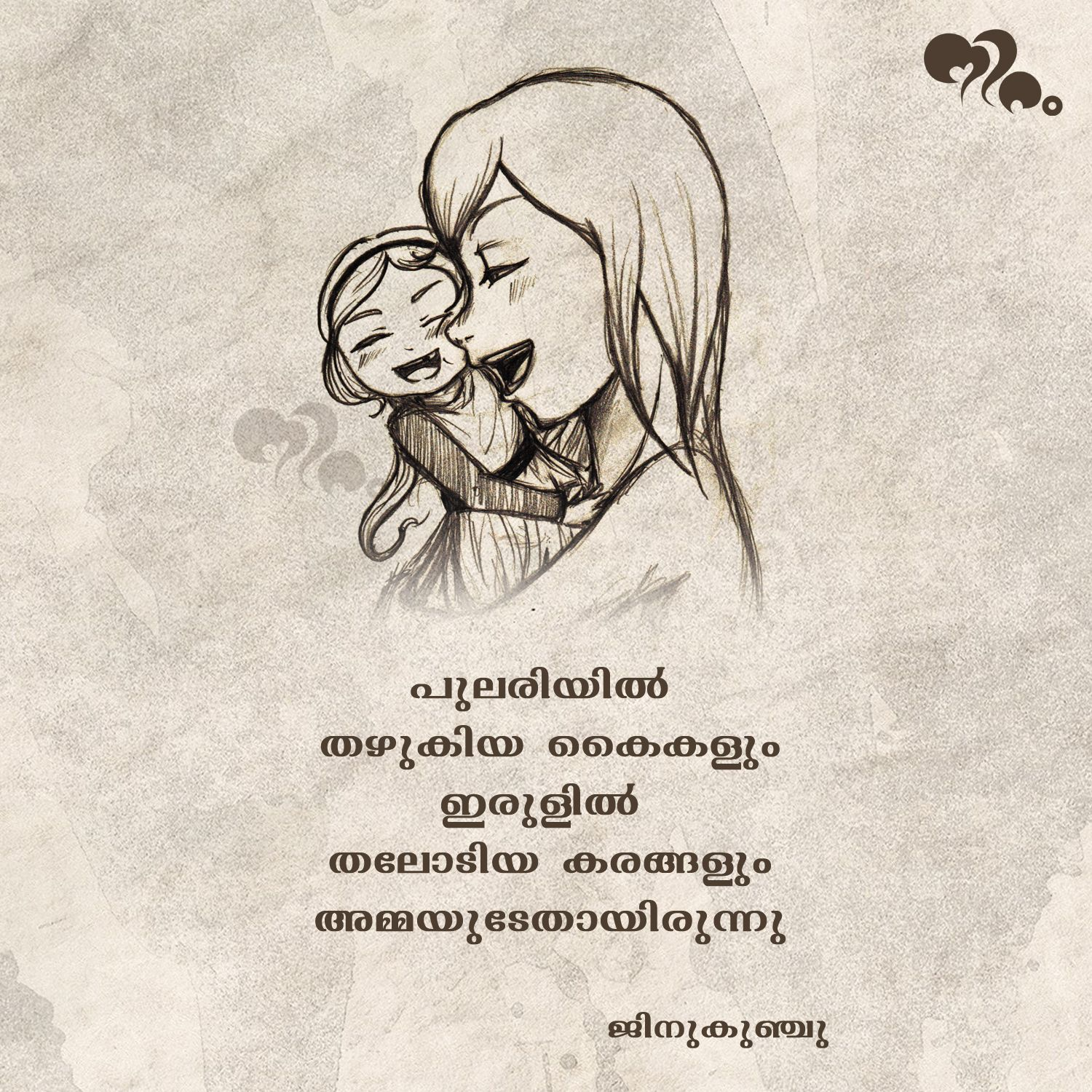 Mother Love Typography Malayalam Quotes Quotes Light Quotes