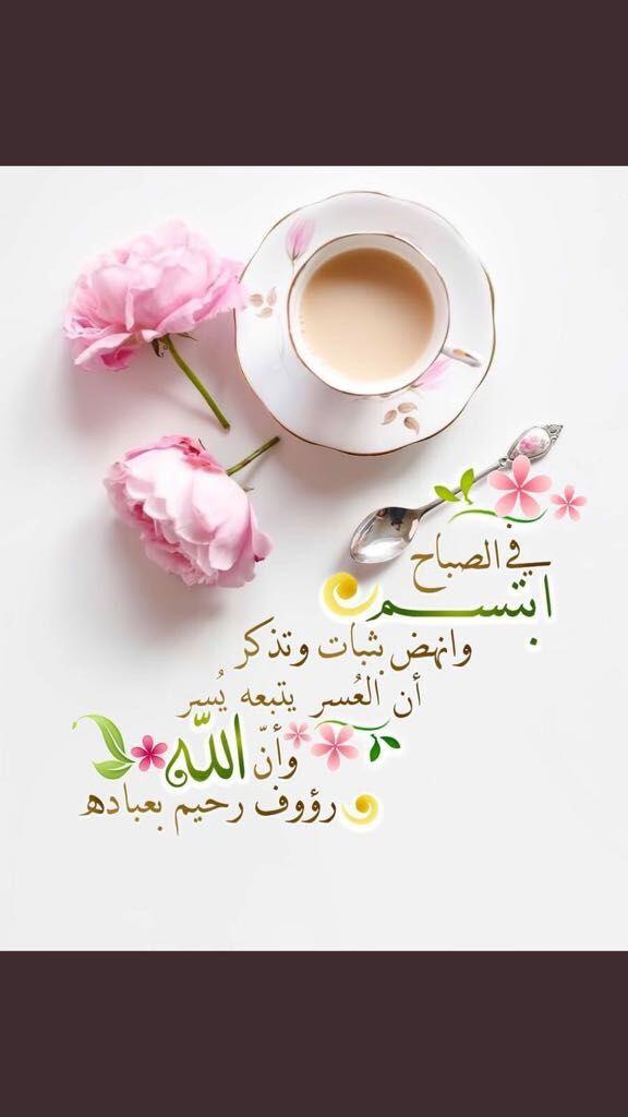 Gd Mrng Good Morning Coffee Good Morning Good Night Morning Coffee