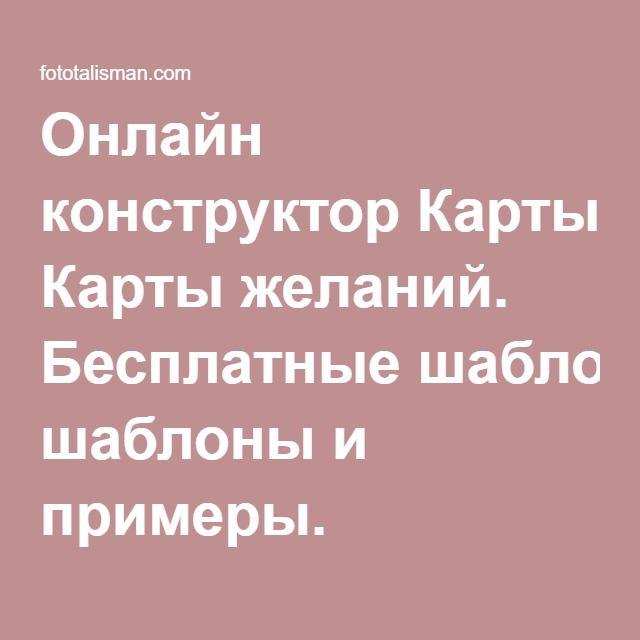 Onlajn Konstruktor Karty Zhelanij Besplatnye Shablony I Primery
