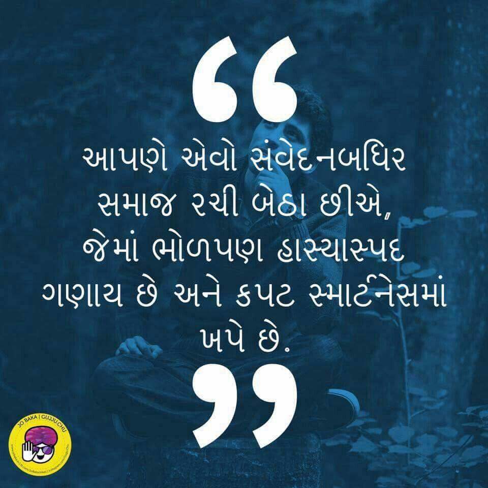 Pin by Harsh Sha on Hu Gujarati Life quotes, Gujarati