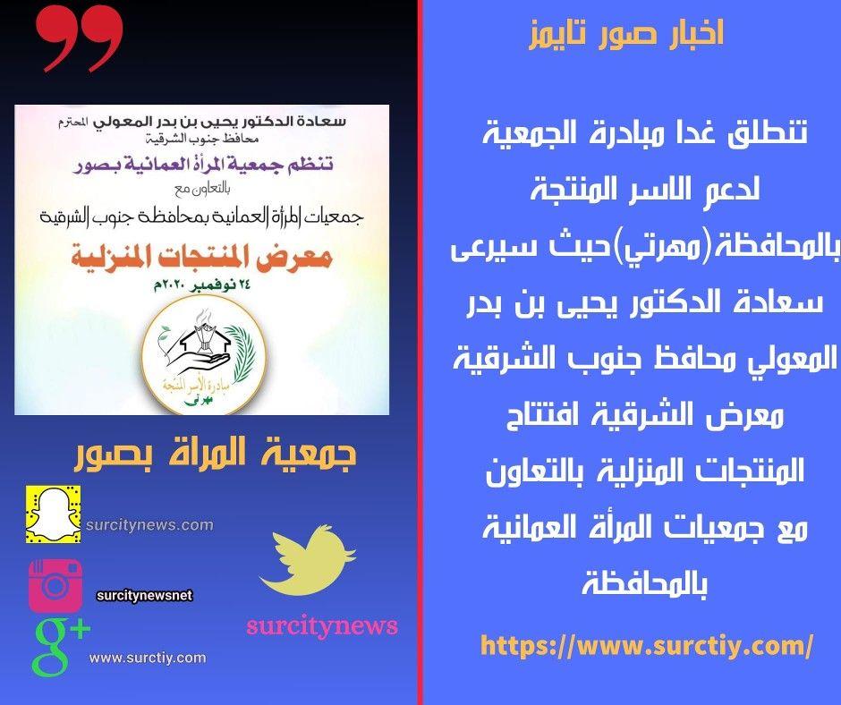 ولاية صور تنطلق غدا مبادرة الجمعية لدعم الاسر المنتجة بالمحافظة مهرتي حيث سيرعى سعادة الدكتور يحيى