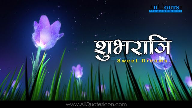 Good-Night-Wallpapers-Hindi-Quotes-Wishes-for-Whatsapp-greetings-for