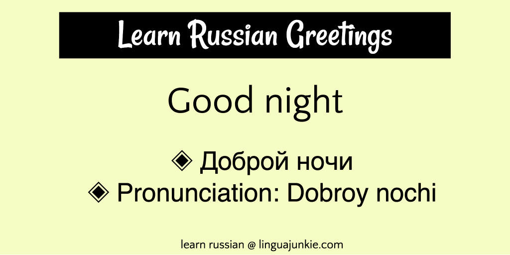 Russian lesson top 15 russian greetings for beginners language common russian greetings m4hsunfo