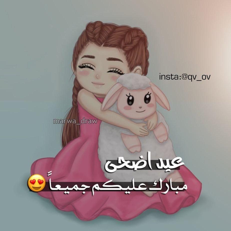 Zeniya Rhemat Eid Greetings Eid Wallpaper Eid Cards
