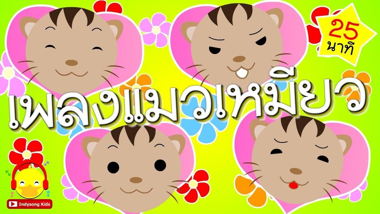เพลงแมวเหม ยว หน มาล ม ล กแมวเหม ยว เพลงเด กอน บาล 25 นาท Cat Song การ ต น เพลง