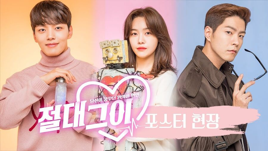 My Absolute Boyfriend Guney Kore Sinemasi Korean Drama Romance Korean Drama Tv Drama