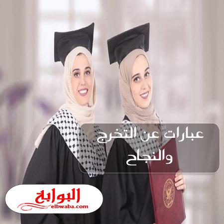 عبارات عن التخرج والنجاح قصيرة 2020 Nun Dress Dresses Academic Dress
