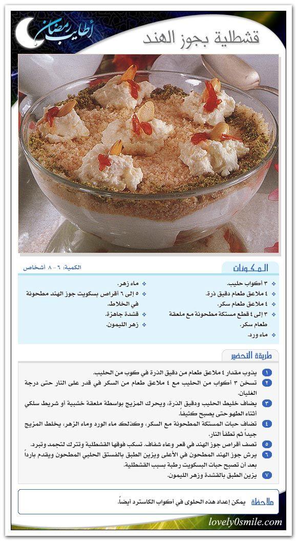 بطوطة سياحة وسفر دليلك إلى أفضل الأماكن السياحية في العالم Arabic Sweets Recipes Ramadan Desserts Desert Recipes