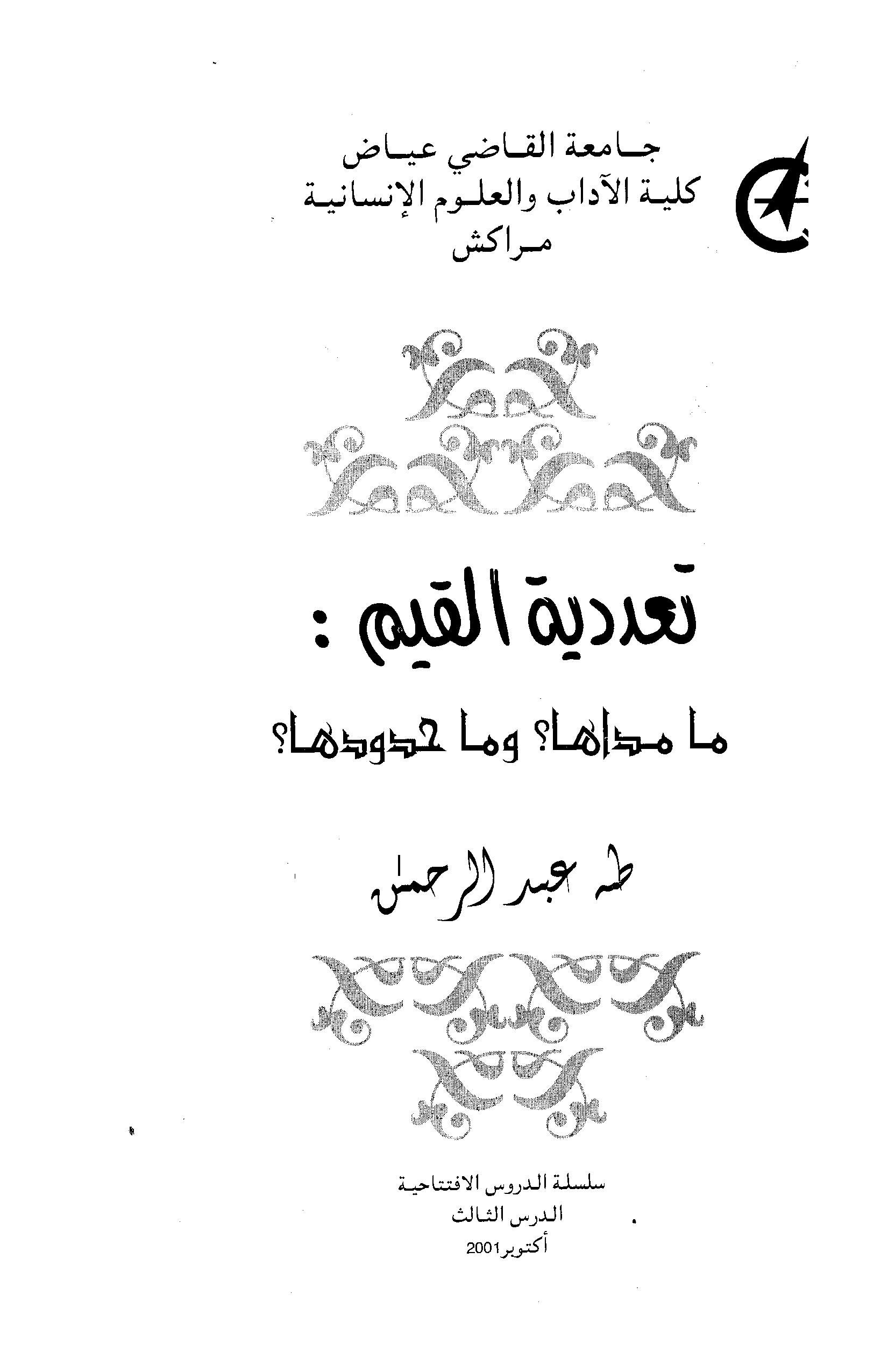 Pin By Abdellah Maliki On Bons Livres In 2021 Books Internet Archive Arabic Calligraphy