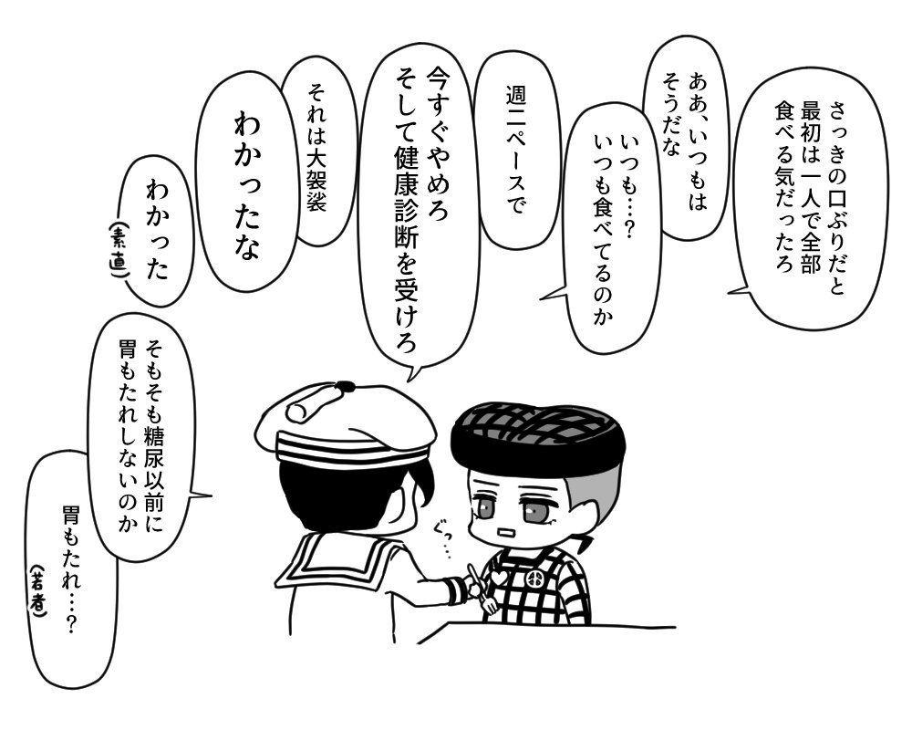 やつか タグ巡回 8kaumi さんの漫画 30作目 ツイコミ 仮 八束 ジョジョ ジョジョ 漫画