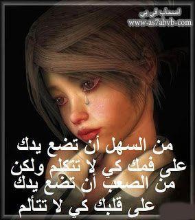 صور كلمات معباره عن الحزن 2013 صور مكتوب عليها خواطر 2014 صورالي كل قلب حزين Beautiful Arabic Words Islamic Love Quotes Funny Arabic Quotes