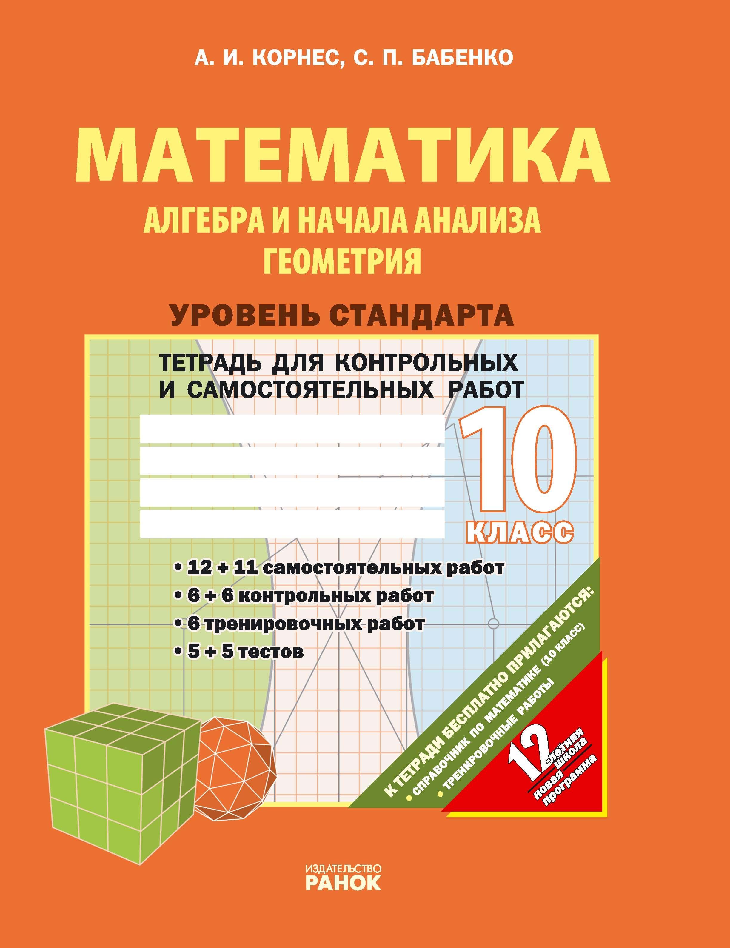 Алгебра геометрия класс решебник для контрольных и  Алгебра геометрия 8 класс решебник для контрольных и самостоятельных работ корнес гдз готовые домашние