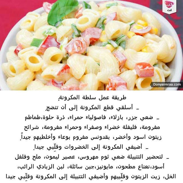 Donya Imraa دنيا امرأة On Instagram طريقة عمل سلطة المكرونة معكرونة معجنات سلطة مقبلات طبق جانبي وصفات وصفات سهلة مط Recipes Cooking Recipes Cooking