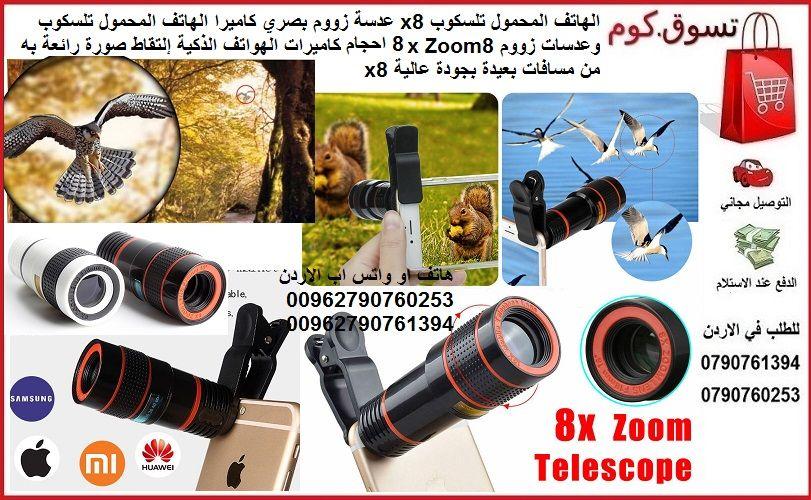 الهاتف المحمول تلسكوب 8x عدسة زووم بصري كاميرا الهاتف المحمول تلسكوب 8x Zoom Telescope Smartphones Binoculars