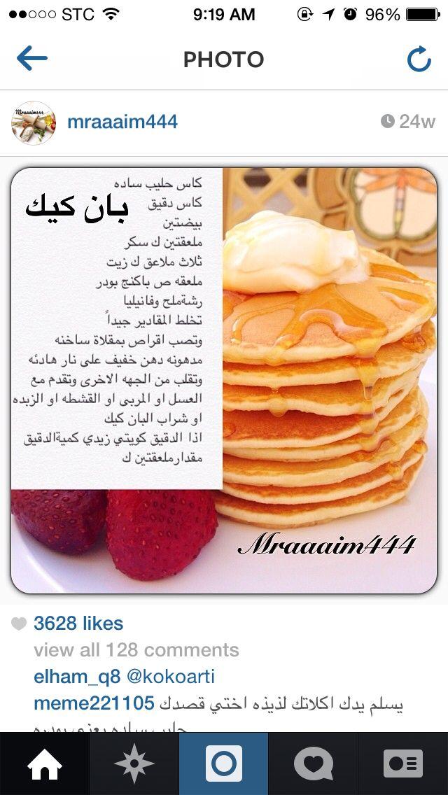 بان كيك Arabic Food Food Recipies Sweets Recipes