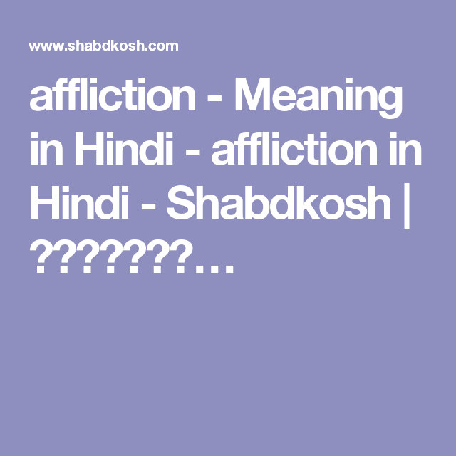 Affliction Meaning In Hindi Affliction In Hindi Shabdkosh