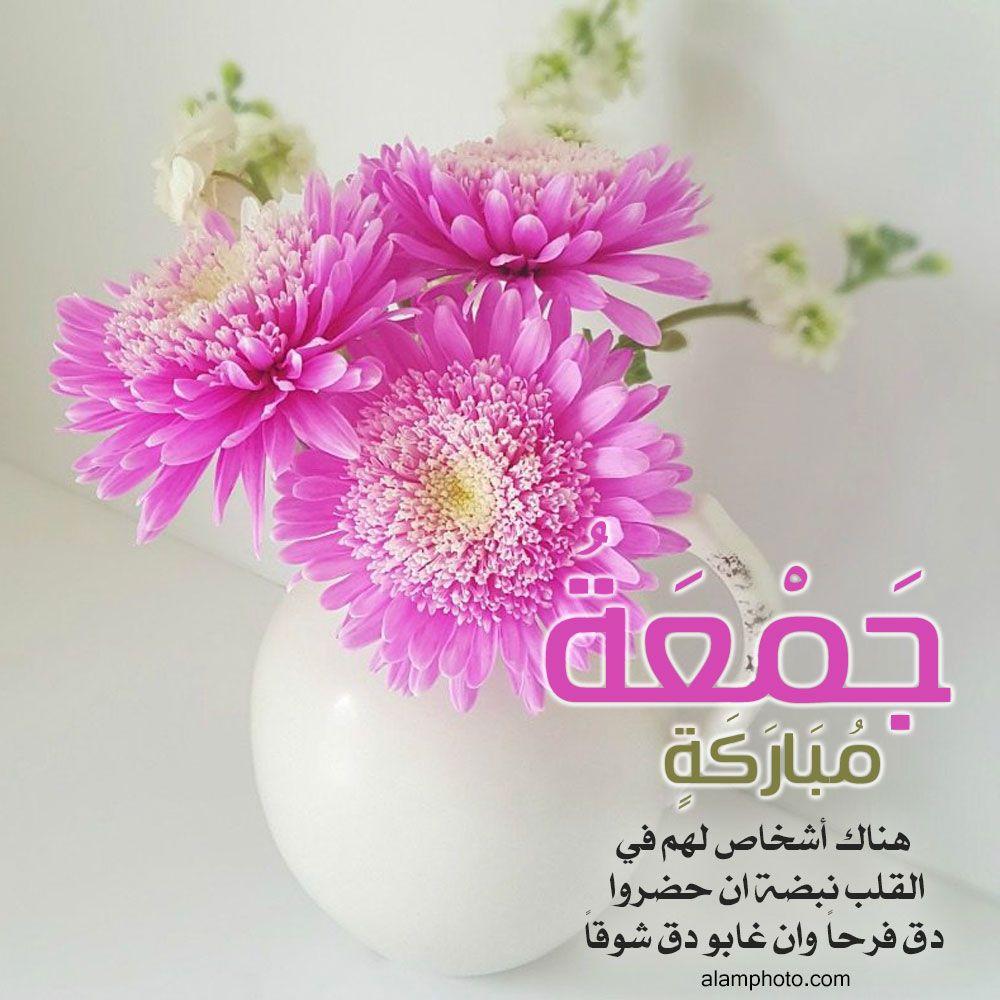 صور الجمعه مكتوب عليها كلام جميل 2021 عالم الصور Beautiful Morning Messages Islamic Images Morning Greeting