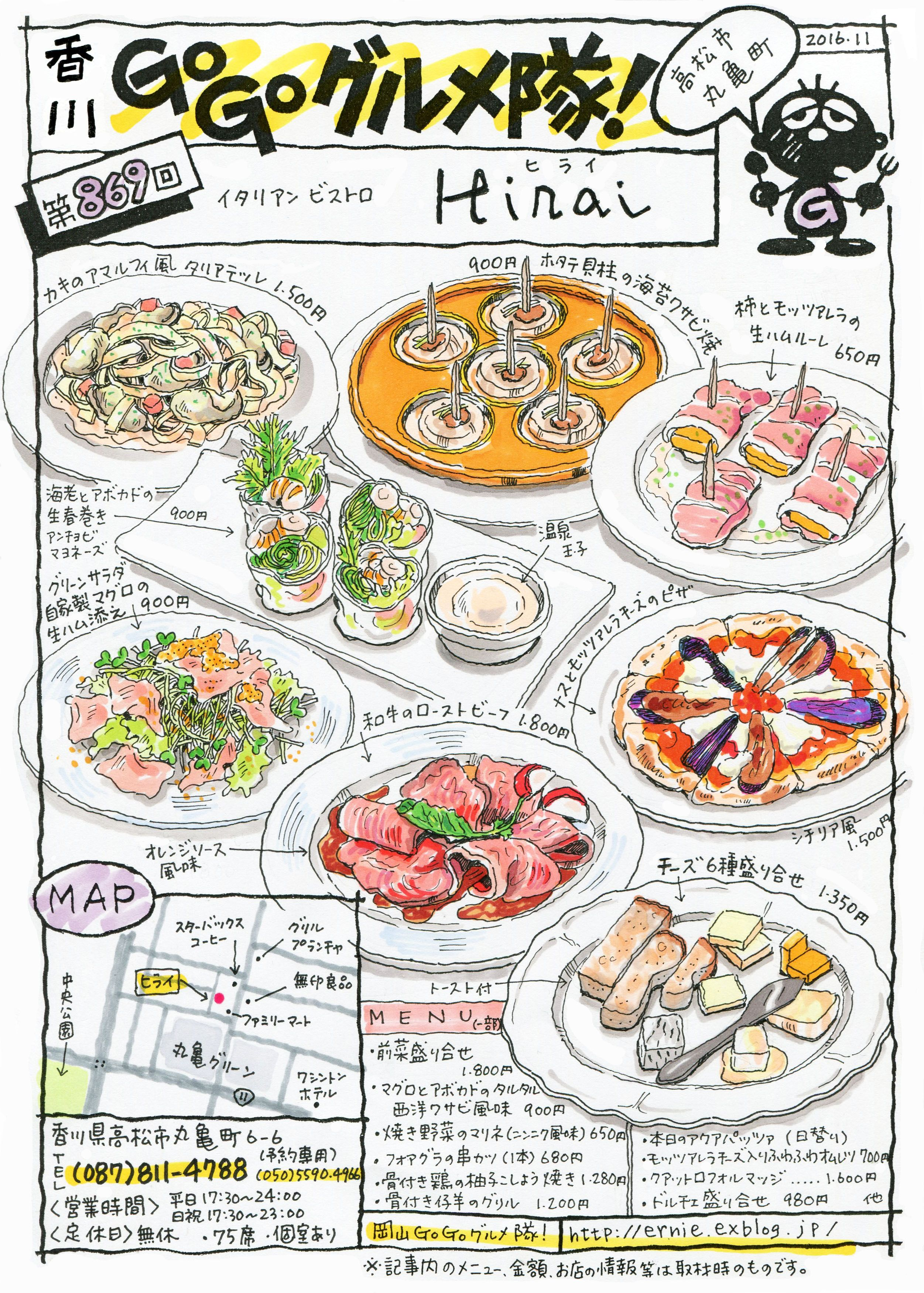 Cucina Italiana イタリアン 岡山県 岡山市 日本 グルメ