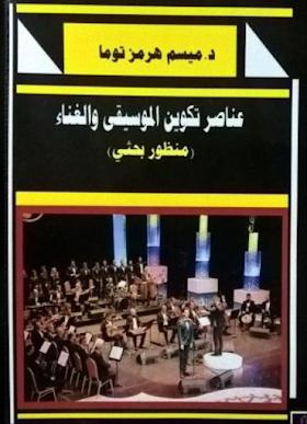 مكتبتي Music Composition Music Playbill