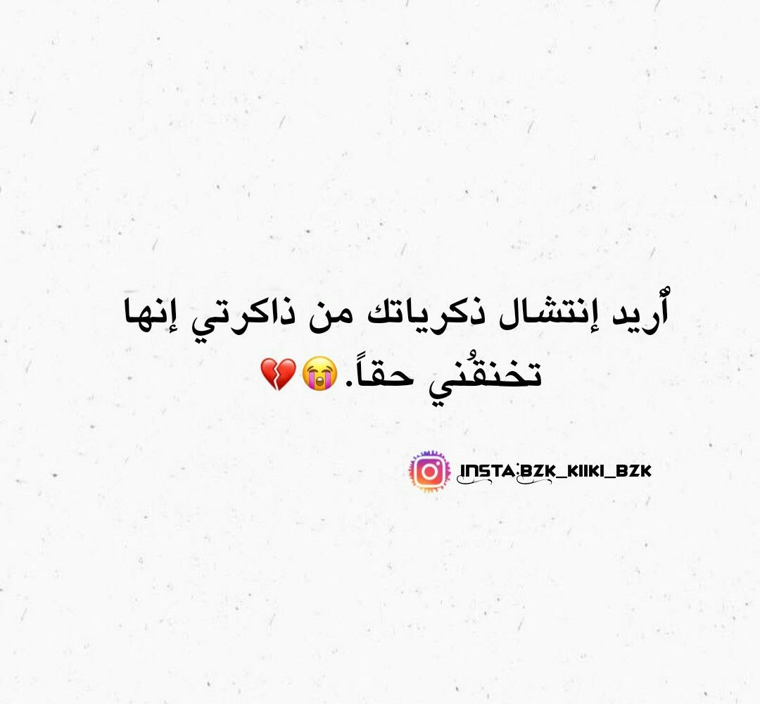 Pin By Safa On Images Differentes Quotations Quotes Arabic Quotes