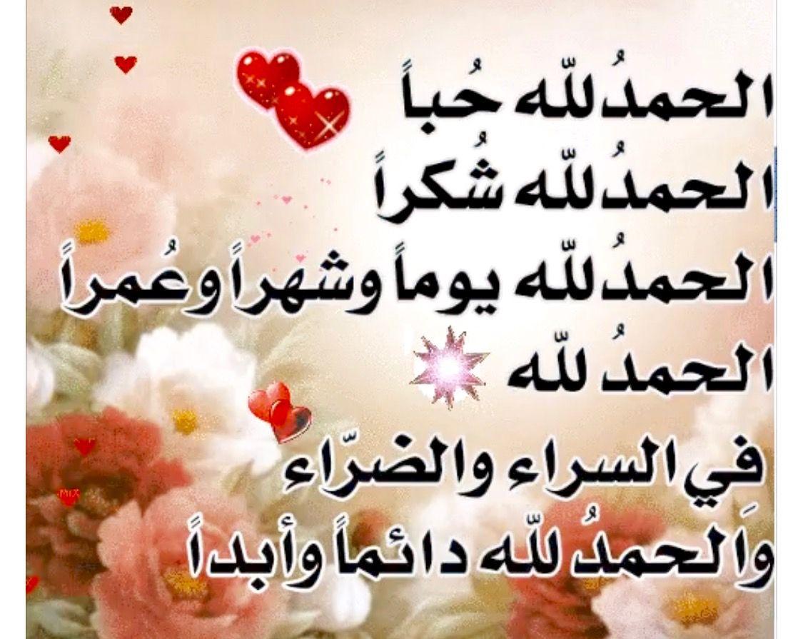 Desertrose الحمد لله دائم ا وأبد ا Islamic Quotes Quran Good Morning Greetings Morning Greeting