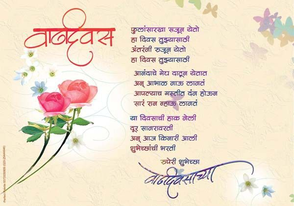 Birthday Card Messages In Marathi If You Are Looking For Birthday