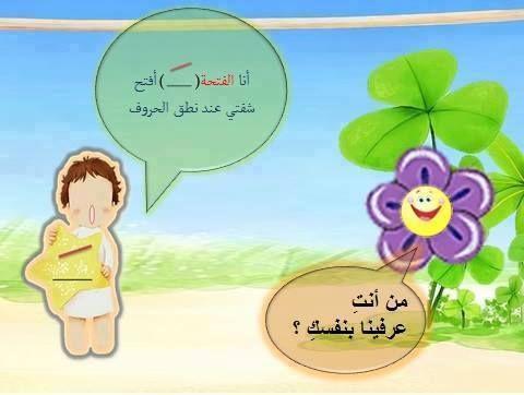قصة الأشقاء الأربعة الحركات القصيرة Blog Posts Teach Arabic Learning Arabic