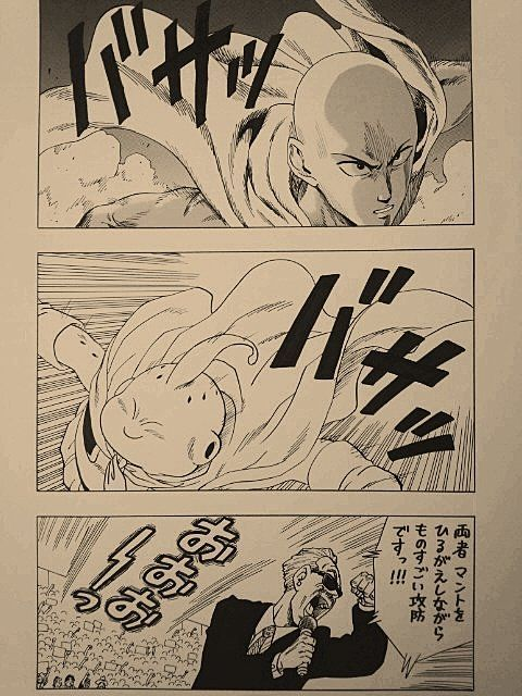 Dragon Ball Z & One-Punch Man Crossover page 13 #Wolfthekid