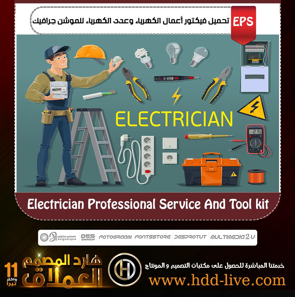 تحميل فيكتور أعمال الكهرباء وعدد الكهرباء للموشن جرافيك هارد المصمم العملاق Professional Services Electrician Tool Kit