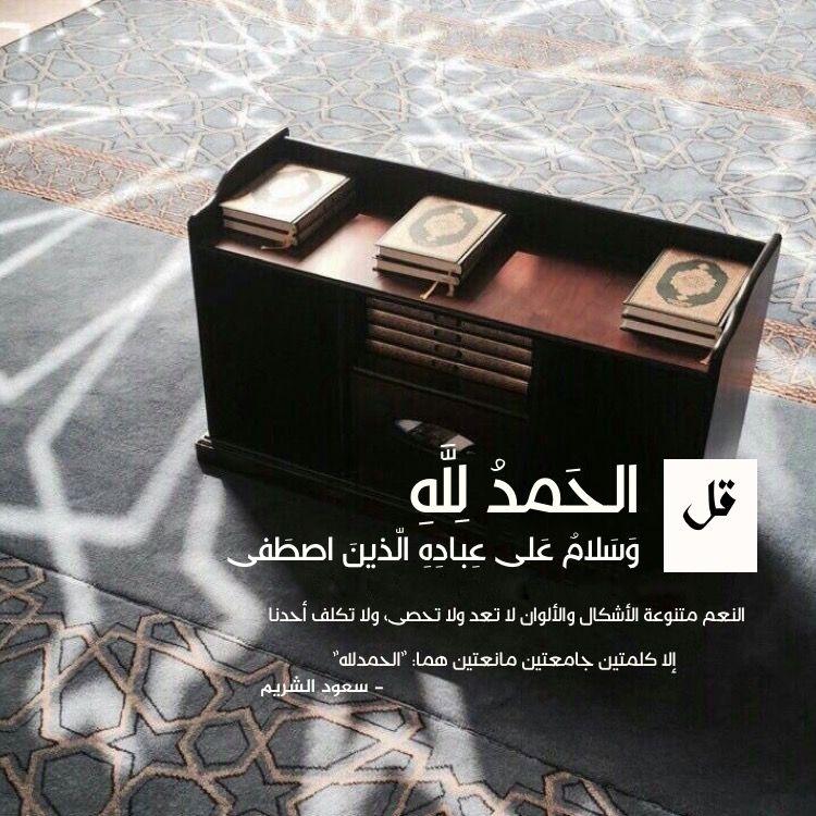 قل الحمد لله وسلام على عباده الذين اصطفى آلله خير أما يشركون النمل ٥٩ Holy Quran Marshall Speaker Quran