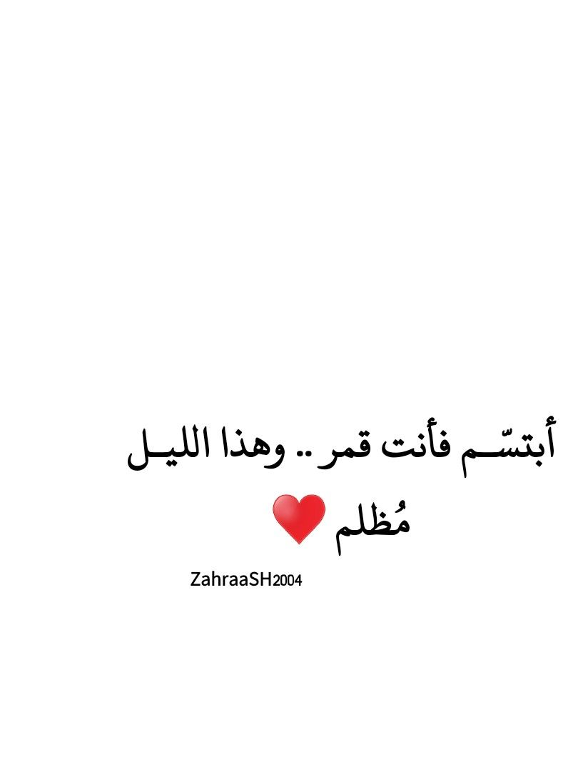 Pin By Samia On Words Arabic Tattoo Quotes Arabic Love Quotes Arabic Quotes