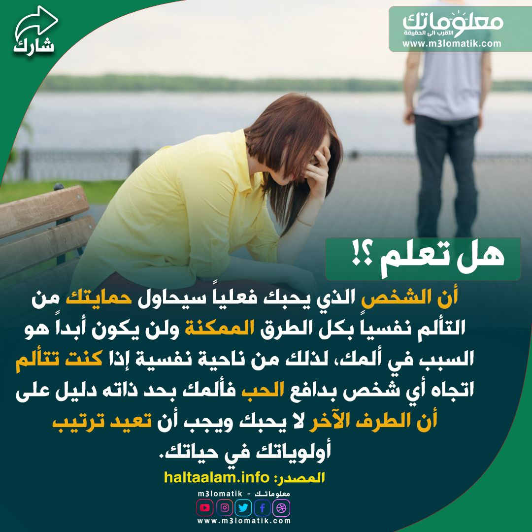 Pin By معلوماتك M3lomatik On هل تعلم Did You Know