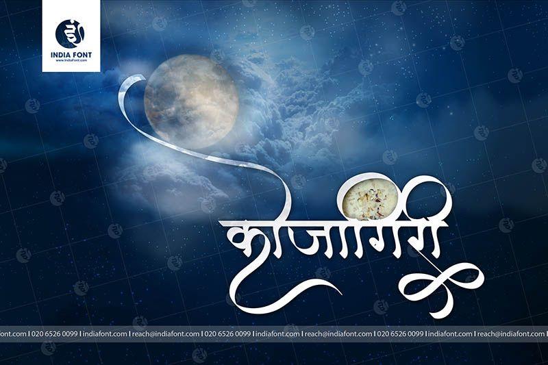 Download AMS Bharat.. Download Marathi, Hindi calligraphy fonts ...