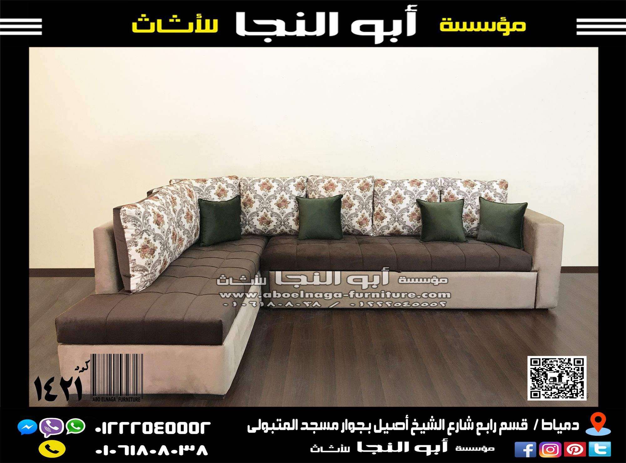 كود 1421 In 2021 Sectional Couch Home Decor Furniture