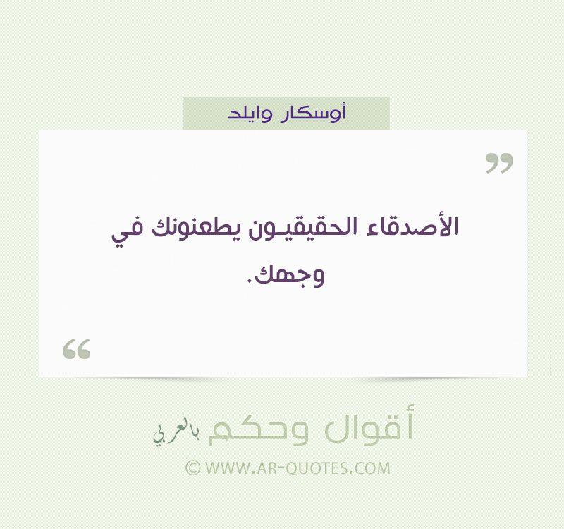 من هم الأصدقاء الحقيقيون Quotations Beautiful Quotes Poem Quotes