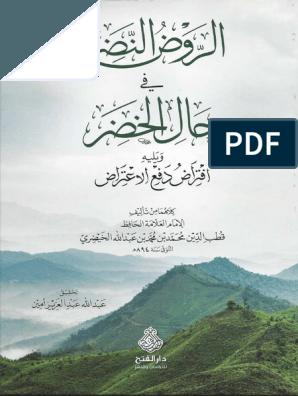 روح الاكسير في نسب الغوث سيدنا الرفاعي الكبير أبو الحسن علي بن الحسن الواسطي Books Free Download Pdf Ebooks Free Books Rare Books