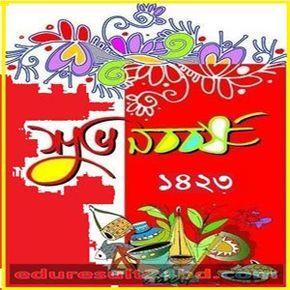 Pohela boishakh best bangla sms photo card 1424 photo cards and pohela boishakh best bangla sms image photo card 1423 m4hsunfo