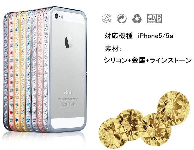 ダイヤモンドiPhone5/5S金属ケースバンパー 二重保護 - gamekool.netスマホケース、ゲーム情報伝達屋  http://www.gamekool.net/index.php?main_page=product_info&cPath=94&products_id=895