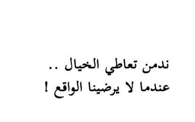 هل فى حل تانى Arabic Quotes Quotes Words