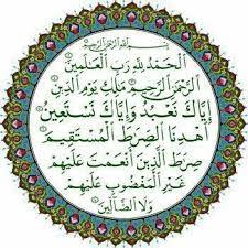 مخطوطة تعليم الفاتحة Islamic Images Arabic Calligraphy Art Islamic Calligraphy