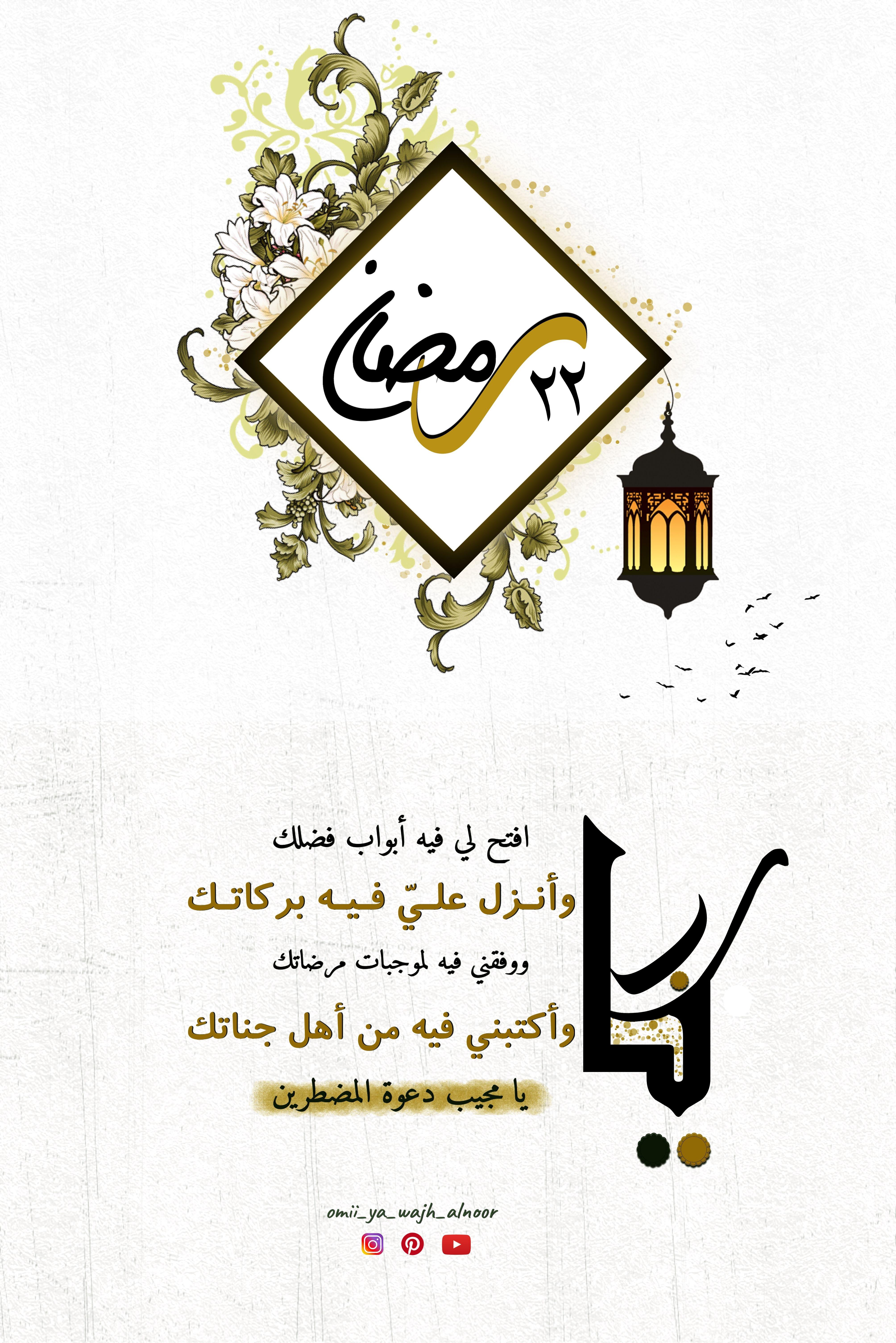 ٢٢ رمضان Ramadan Day Ramadan Cards