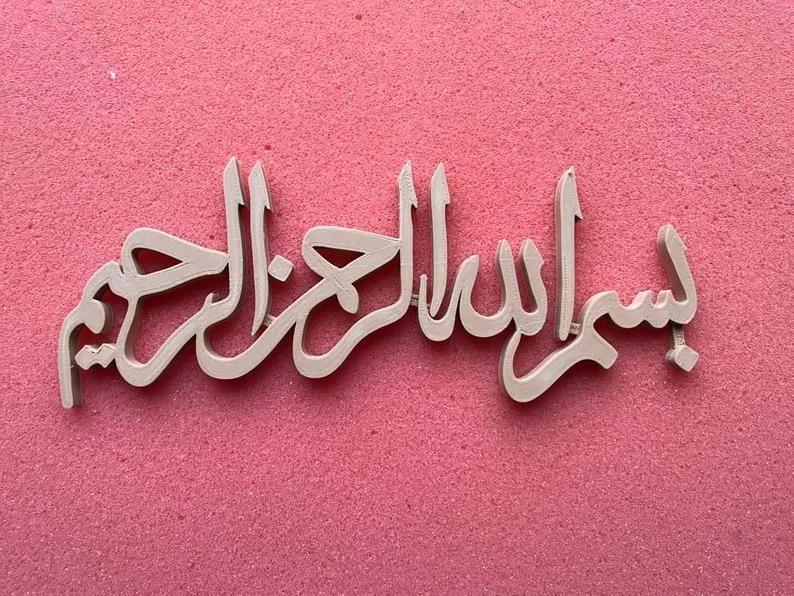 3D Printed 'Bismillah' Arabic Calligraphy Etsy in 2020