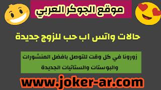 حالات واتس اب حب للزوج جديدة الجوكر العربي حالات جديدة حالات واتس اب حالات واتس اب حب حالات واتس اب حب وغرا Incoming Call Screenshot Incoming Call Blog Posts