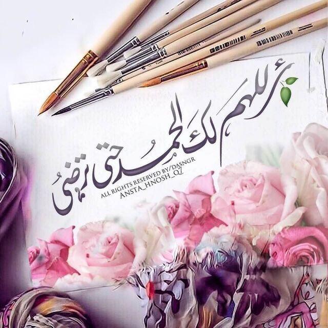 اللهم لك الحمد حتى ترضى Islam