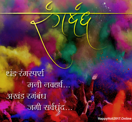 Happy Holi 2017 Marathi Wishes Wallpapers Pictures Images Happy