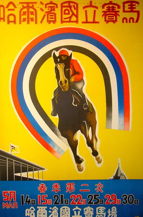 Art Deco Chinese Horse Racing Poster by Anonymous in 2019