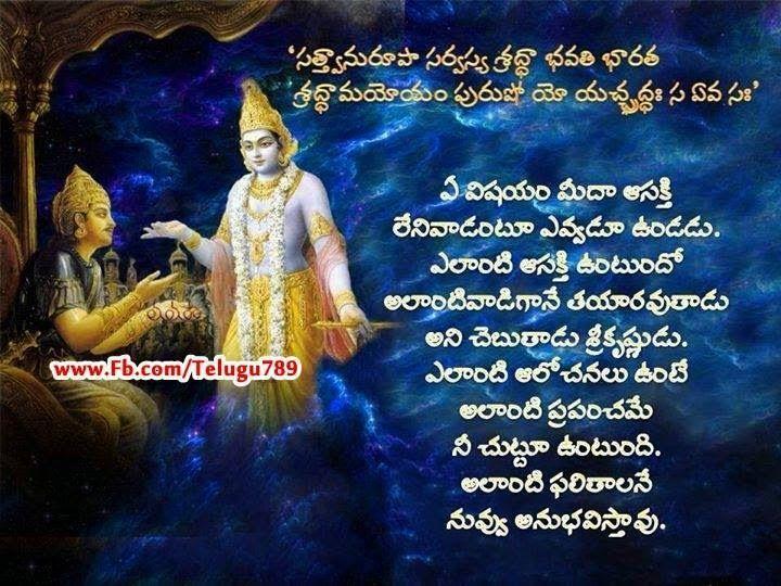 Gita Ch 10 Slo 12 13 Friendship Quotes Images Devotional